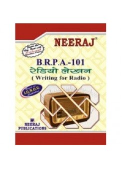 IGNOU : BRPA-101 in Hindi