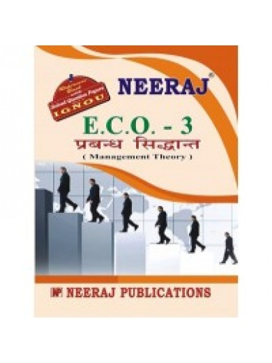 ECO-3 Management Theory  - IGNOU Guide Book For ECO3 - Hindi Medium
