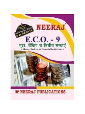ECO-9 Money, Banking And Financial Institutions - IGNOU Guide Book For ECO9 - Hindi Medium