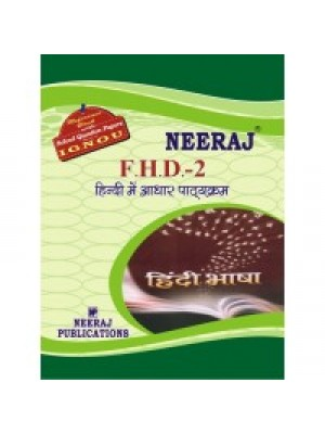 FHD-2 Foundation Course In Hindi-2 - IGNOU Guide Book For FHD2