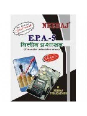 EPA-5 Financial Administration - IGNOU Guide Book For EPA5 - Hindi Medium