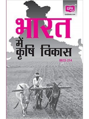 BECE-214 Agricultural Development in India  - IGNOU Guide Book For BECE-214 - Hindi Medium