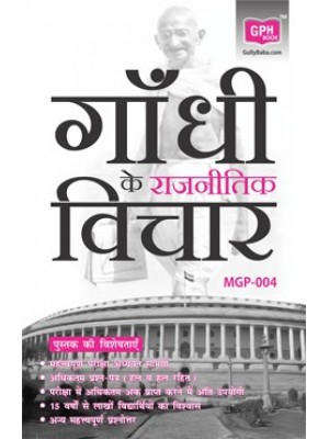 MGP-004 Gandhi's Political Thought in Hindi