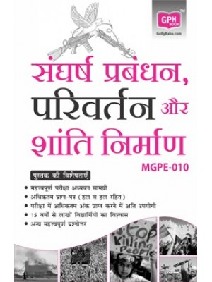 MGPE-010 Conflict Management, Transformation and Peace Building in Hindi
