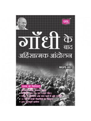 MGPE-007 Non-Violent Movements After Gandhi in Hindi