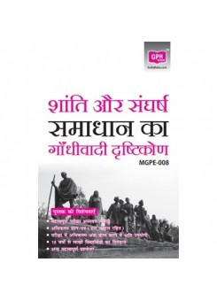 MGPE-008 Gandhian Approach to Peace and Conflict Resolutions in Hindi