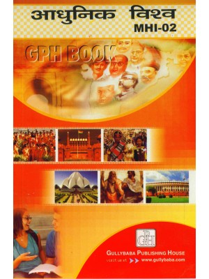 IGNOU : MHI - 2 MODERN WORLD (HINDI) - GPH Publication