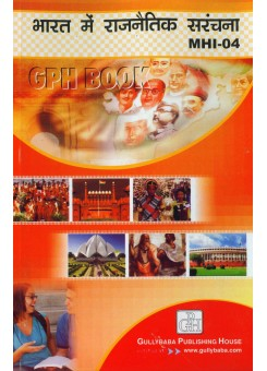 IGNOU : MHI - 4 POLITICAL STRUCTURE IN INDIA (HINDI)-GPH Publication