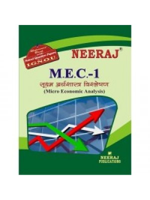 IGNOU : MEC - 001 Micro Economic Analysis (HINDI)