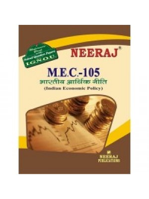 IGNOU : MEC - 005 Indian Economic Policy (HINDI)