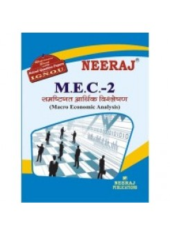 IGNOU : MEC - 002 MACRO ECONOMIC ANALYSIS (HINDI)