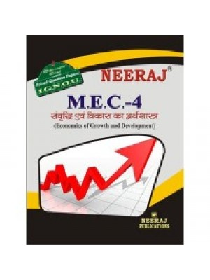 IGNOU : MEC - 004 ECONOMICS OF GROWTH & DEVELOPMENT (HINDI)