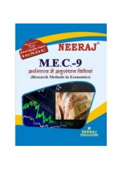 IGNOU : MEC - 009 Research Methods In Economics (HINDI)