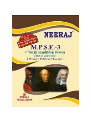IGNOU : MPSE - 3 WESTERN POLITICAL THOUGHT (HINDI)