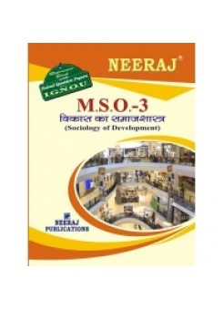 IGNOU : MSO - 003 SOCIOLOGY OF DEVELOPMENT (HINDI)