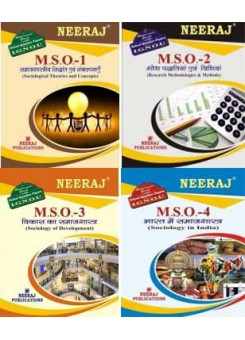 IGNOU MSO1, MSO2, MSO3 & MSO4 MA Sociology First Year Reference Books Combo -in Hindi Medium