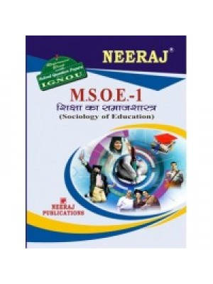 IGNOU : MSOE - 001 SOCIOLOGY IN EDUCATION (HINDI)