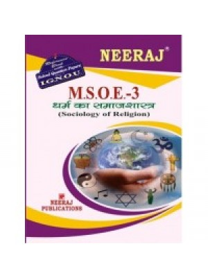 IGNOU : MSOE - 003 SOCIOLOGY OF RELIGION (HINDI)