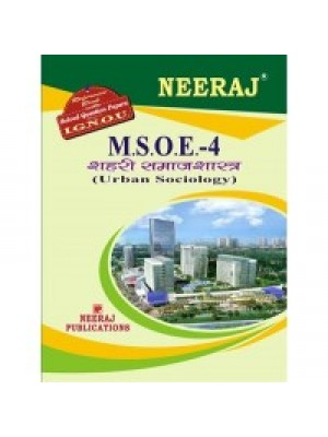 IGNOU : MSOE - 004 URBAN SOCIOLOGY (HINDI)