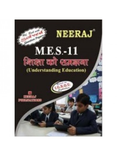 IGNOU : MES - 011 UNDERSTANDING EDUCATION (HINDI)