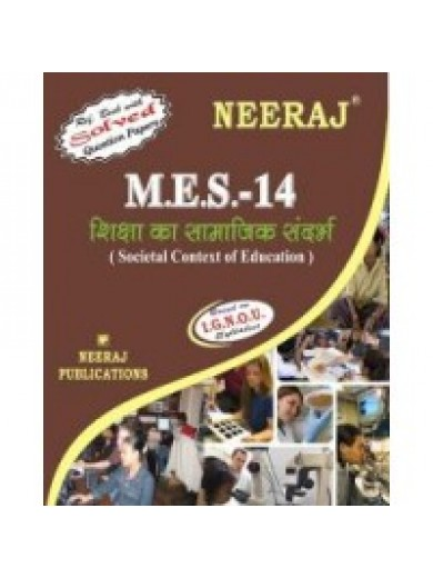 IGNOU : MES - 014 SOCIETAL CONTEXT OF EDUCATION (HINDI)