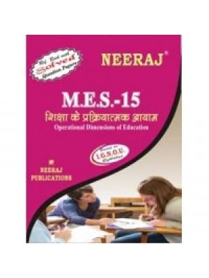 IGNOU : MES - 015 Operational Dimensions Of Education (HINDI)