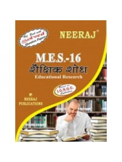 IGNOU : MES - 016 Educational Research  (HINDI)