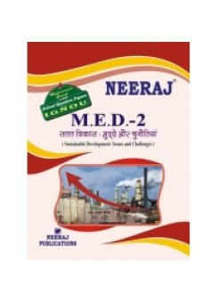 IGNOU: MED - 2 Sustainable Development (HINDI)