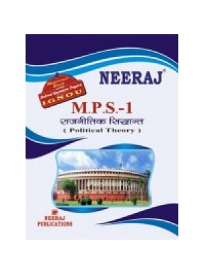 MPS1 - IGNOU Guide Book For Political Theory - Hindi Medium