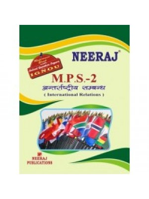 IGNOU : MPS - 2 INTERNATIONAL RELATIONS (HINDI)