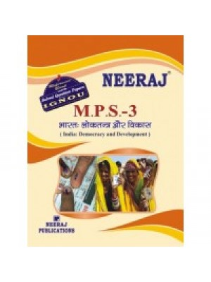 IGNOU : MPS - 3 INDIA: DEMOCRACY & DEVELOPMENT (HINDI)