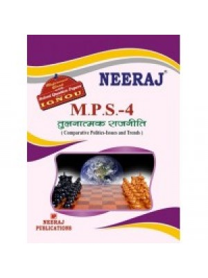 MPS4 - IGNOU Guide Book For Comparative Politics - Hindi Medium