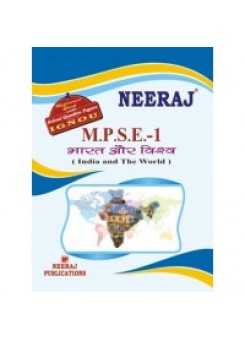 IGNOU : MPSE - 1 INDIA & THE WORLD (HINDI)