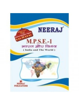 MPSE1 - IGNOU Guide Book For India & The World - Hindi Medium