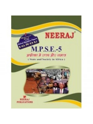 MPSE5 - IGNOU Guide Book For State And Society In Africa - Hindi Medium