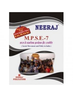 MPSE7 - IGNOU Guide Book For Social Moments And Polity In India - Hindi Medium