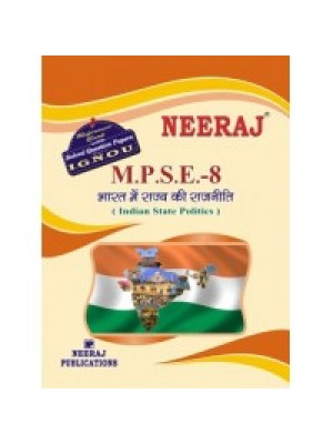 IGNOU : MPSE - 8 INDIAN STATE POLITICS (HINDI)