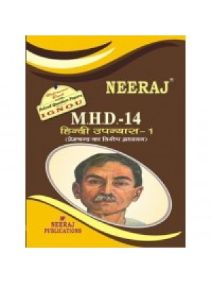 IGNOU : MHD - 14 Hindi Upanyaas - 1 (Premchand Ka Vesais Adhyan)
