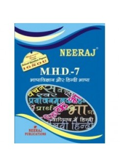 IGNOU : MHD - 7 Bhasa Vigyan Or Hindi Bhasa
