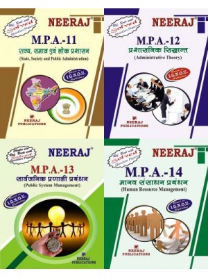 IGNOU MA Public Administration First Year Reference Books Combo - MPA11, MPA12, MPA13 & MPA14 in HINDI Medium