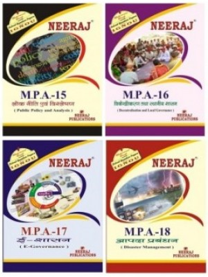 IGNOU : MPA15 | MPA16 | MPA17 | MPA 18 in Hindi Medium Combo