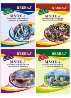 IGNOU : MSOE1 | MSOE2 | MSOE3 | MSOE4 in Hindi Medium Combo