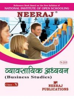 NIOS - 215 Business Studies - Guide Book For Class 10th - Hindi Medium