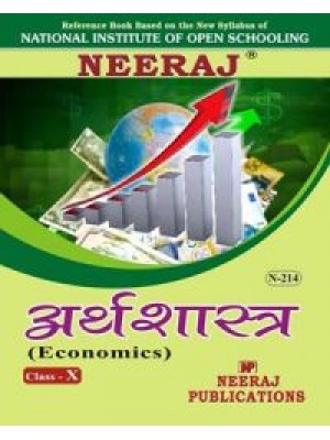 NIOS - 214 Economics - Guide Book For Class 10th  - Hindi Medium