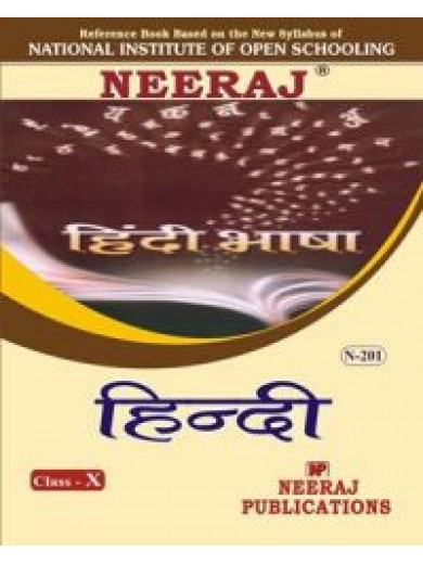 Hindi - 201 - 10th NIOS Guide