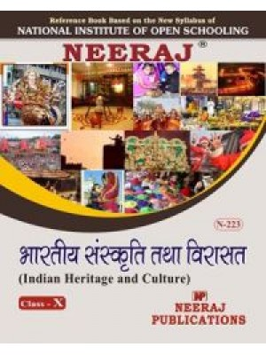 NIOS - 223 Indian Heritage Of Culture - Guide Book For Class 10th - Hindi Medium