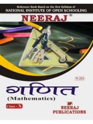 NIOS - 211 Mathematics - Guide Book For Class 10th - Hindi Medium