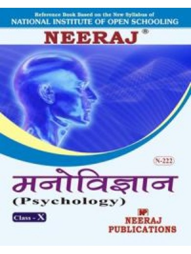 N-222 Psychology Class-X (HINDI MEDIUM) NIOS Guide