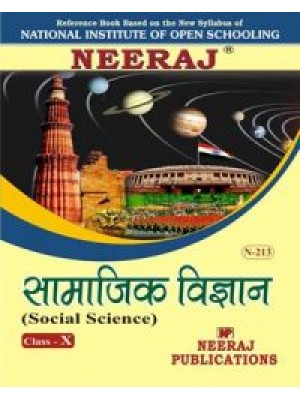 NIOS - 213 Social Science - Guide Book For Class 10th - Hindi Medium
