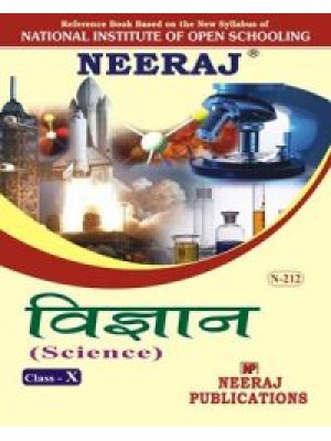 N-212 Science Class-X - Hindi Medium - NIOS Guide